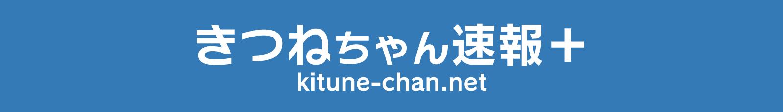 きつねちゃん速報+